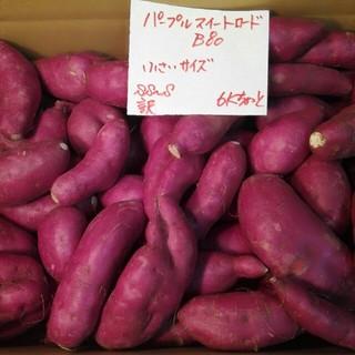 超お得‼ 訳あり☆限定品☆ほくほく甘い新芋パープルスイートロードB品約6Kです。(野菜)