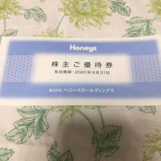 ハニーズ(HONEYS)のHoneys ハニーズ 株主優待 1,000円分(ショッピング)