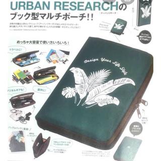 アーバンリサーチ(URBAN RESEARCH)のアーバンリサーチ  ブック型マルチポーチ 付録 レア!(その他)