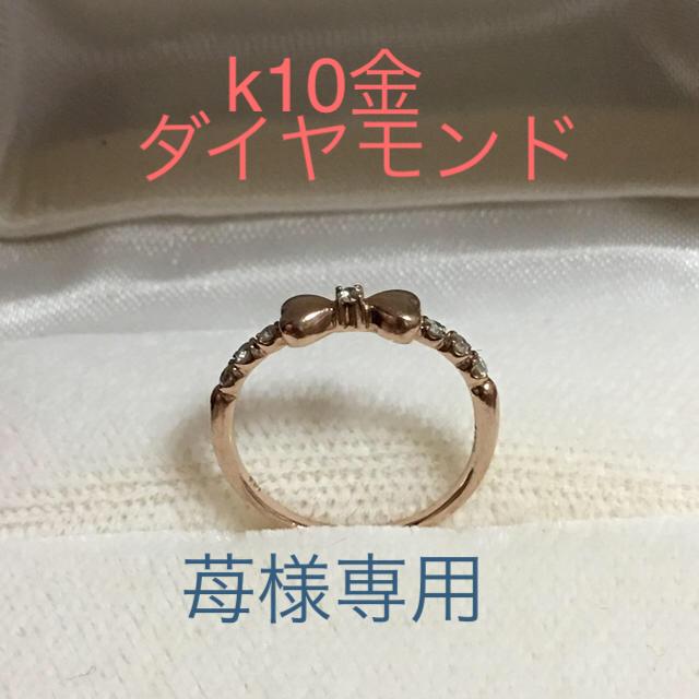k10リング レディースのアクセサリー(リング(指輪))の商品写真