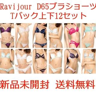 ラヴィジュール(Ravijour)のRavijourラヴィジュールD65ブラショーツTバック12セット下着まとめ売り(ブラ&ショーツセット)
