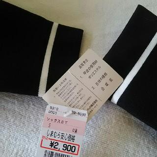シマムラ(しまむら)の新品未使用 しまむら Sサイズソックスブーツ(ブーツ)