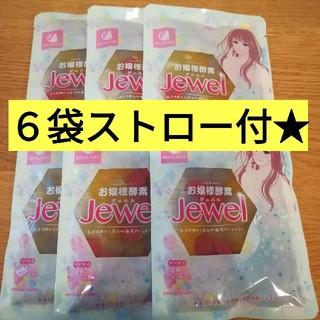 お嬢様酵素jewel⑥袋★*タピオカ 酵素ドリンク(ソフトドリンク)
