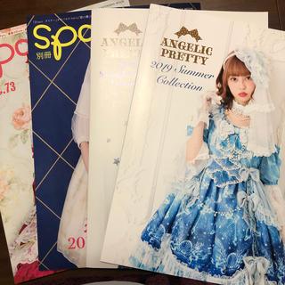 アンジェリックプリティー(Angelic Pretty)のAngelic Pretty 別冊spoon/Look book 計4冊(ファッション)