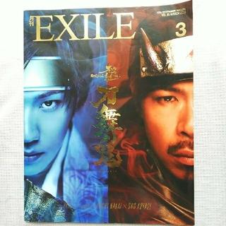 エグザイル トライブ(EXILE TRIBE)の月刊 EXILE (エグザイル) 2016年 03月号 (音楽/芸能)