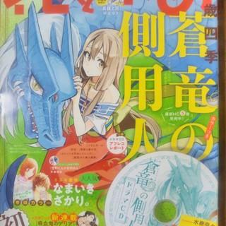 ハクセンシャ(白泉社)の花とゆめ2018年11/5号22号ドラマCD未開封付き。(漫画雑誌)