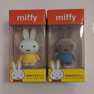 タイトー(TAITO)の【なお様専用】ミッフィー ふさふさマスコット miffy ボリス 人形 メラニー(キャラクターグッズ)
