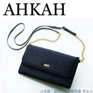 アーカー(AHKAH)の⭐️新品⭐️【AHKAH】チェーンストラップ付き ふわふわお財布バッグ☆付録❗️(財布)