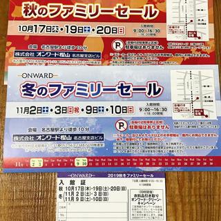 ニジュウサンク(23区)のオンワード樫山 ファミリーセール名古屋 1枚〜3枚(ショッピング)