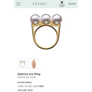 タサキ(TASAKI)のTASAKI balance era R4418  YG(リング(指輪))