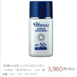ヴァーナル(VERNAL)のヴァーナルvernalエッセンスサンスクリーンSPF50PA++++新品未使用(化粧下地)