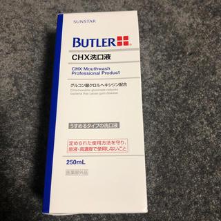 サンスター(SUNSTAR)のバトラー 洗口液(口臭防止/エチケット用品)