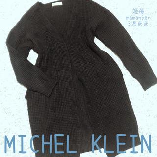 ミッシェルクラン(MICHEL KLEIN)の軽アウター♡ロングニットカーディガン♡着回し♡オシャレ♡オン♡オフ♡リアル映え♡(トレンチコート)