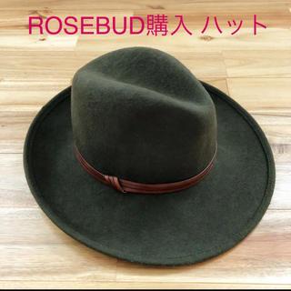 ローズバッド(ROSE BUD)の【お値下げ!】ROSE BUD購入 ハット カーキ ローズバッド イタリア製(ハット)