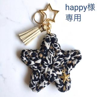happy様専用 スター ★ キーホルダー レオパード ズパゲッティ(キーホルダー/ストラップ)