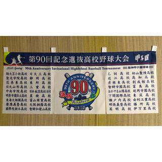 アサヒシンブンシュッパン(朝日新聞出版)の第90回 記念  選抜高校野球大会(記念品/関連グッズ)
