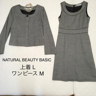 ナチュラルビューティーベーシック(NATURAL BEAUTY BASIC)のナチュラルビューティーベーシック* ワンピーススーツ 絹 ラメ ツイード 美品!(スーツ)