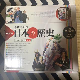 ガッケン(学研)の学研まんがNEW日本の歴史(全12巻+別巻セット)(絵本/児童書)