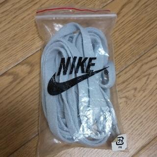 ナイキ(NIKE)のナイキ 靴紐(その他)