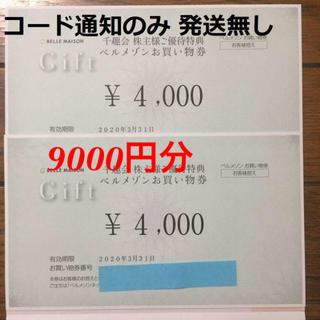 ベルメゾン(ベルメゾン)のベルメゾン 株主優待 9000円分(ショッピング)