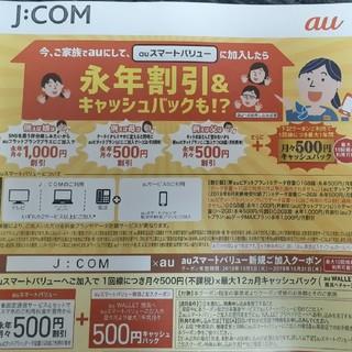 エーユー(au)の10/31日迄au キャッシュバック クーポン最大10回線分(ショッピング)