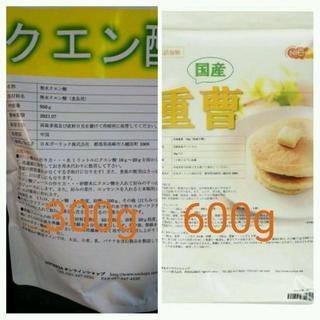 国産重曹(食品ハイグレード)600g+無水クエン酸(食品グレード)300gセット(洗剤/柔軟剤)