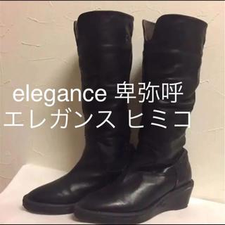 エレガンスヒミコ(elegance卑弥呼)の→ 卑弥呼 エレガンス ヒミコ*23*ロングブーツ ブーツ 黒 本革 皮 レザー(ブーツ)