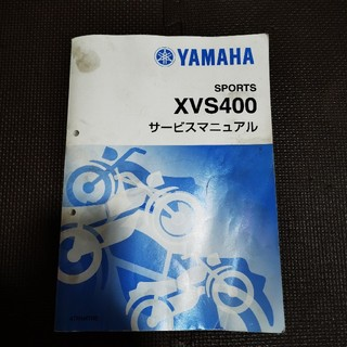 ヤマハ - ドラッグスター400  サービスマニュアル