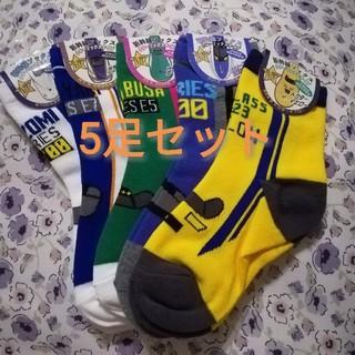 【即購入OK】新幹線ソックス クルーソックス靴下 5足セット 15-20cm 5(靴下/タイツ)