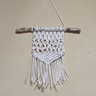 流木  マクラメ編みタペストリー(インテリア雑貨)