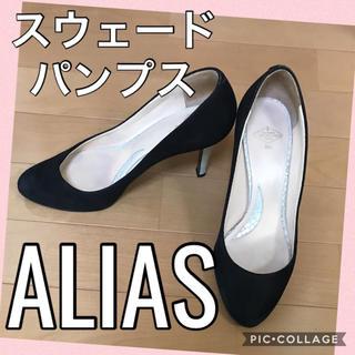 エイリアス(ALIAS)の[ALIAS]パンプス スウェード 黒 ♫(ハイヒール/パンプス)