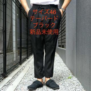 コモリ(COMOLI)の新品 NEAT Cotton Kersey  Tapaerd  46 ブラック(スラックス)