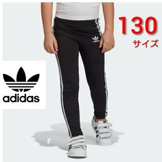 アディダス(adidas)の☆130サイズ☆アディダスオリジナルス ジュニア レギンス 黒 ブラック(パンツ/スパッツ)