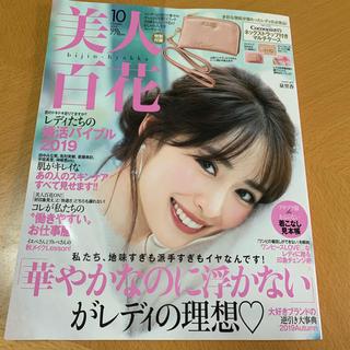 コクーニスト(Cocoonist)の美人百花 10月号(ファッション)