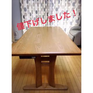 オオツカカグ(大塚家具)のダイニングテーブル(ダイニングテーブル)