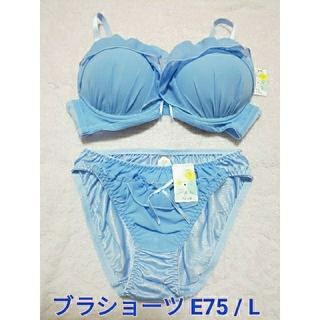 ♪【新品未使用】 E75/Lブラショーツセット パステルブルー ブラ&ショーツ (ブラ&ショーツセット)