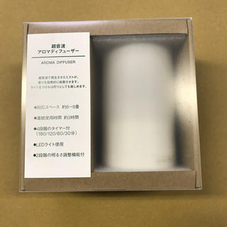 ムジルシリョウヒン(MUJI (無印良品))の超音波アロマディフューザー(加湿器/除湿機)