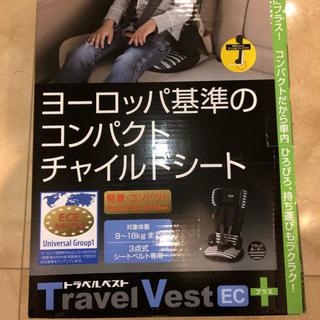 ニホンイクジ(日本育児)のトラベルベストEC +(自動車用チャイルドシート本体)