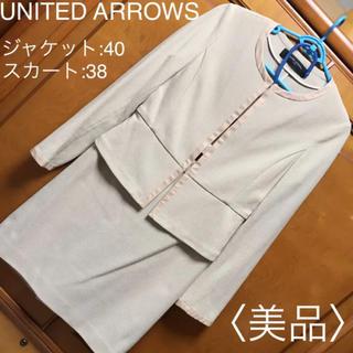 ユナイテッドアローズ(UNITED ARROWS)の♡ユナイテッドアローズ♡セレモニースーツ ママスーツ 入学式 卒業式 通勤服(スーツ)
