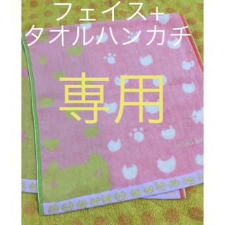 ツモリチサト(TSUMORI CHISATO)のツモリチサトフェイスタオルネコドットPY(タオル/バス用品)