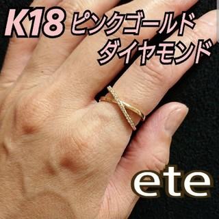エテ(ete)のete 18k PG ダイヤクロスリング (リング(指輪))