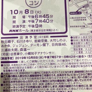 10月8日 うたコン(その他)