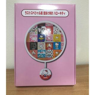 ハローキティ - サンリオくじ ラストスペシャル賞
