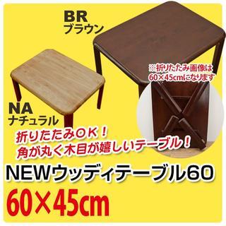 【アウトレット】NEWウッディーテーブル 60(ローテーブル)