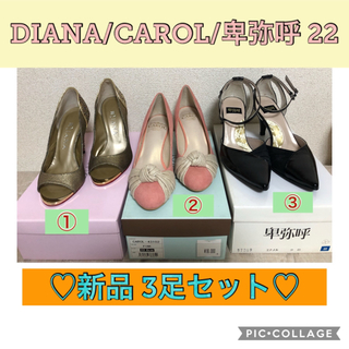 ダイアナ(DIANA)の《新品》DIANA 卑弥呼 CAROL (ハイヒール/パンプス)
