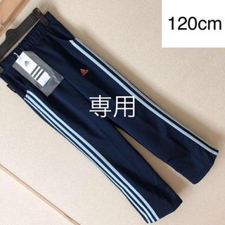 アディダス(adidas)のジャージ アディダス 120cm(パンツ/スパッツ)