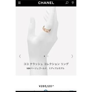 シャネル(CHANEL)のCHANEL ココクラッシュ  リング(リング(指輪))