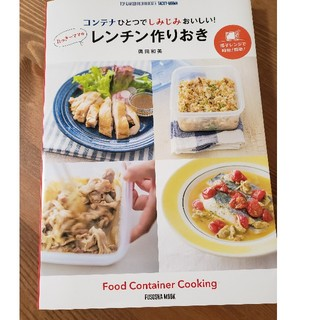 コンテナひとつでしみじみおいしい!たっきーママのレンチン作りおき(料理/グルメ)