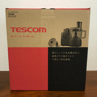 テスコム(TESCOM)の再値下【新品・未使用】テスコム フードプロセッサー TK700(フードプロセッサー)