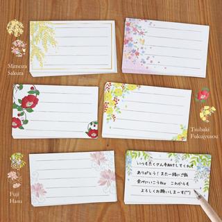 ミモザや椿など、可愛いお花6種類♪名刺サイズのひとことメッセージカード 72枚(カード/レター/ラッピング)